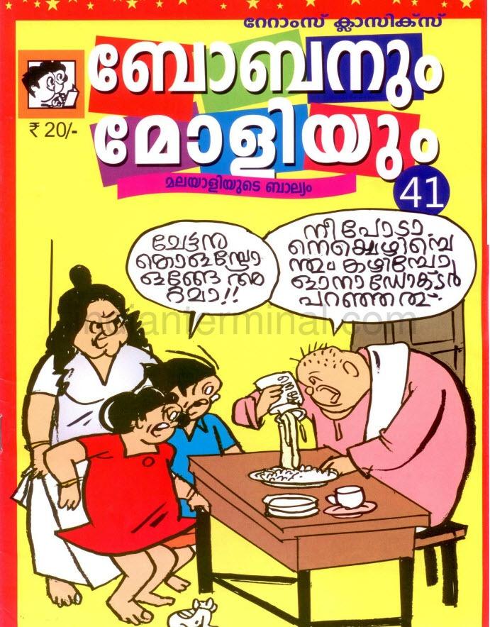 Bobanum Jayanum