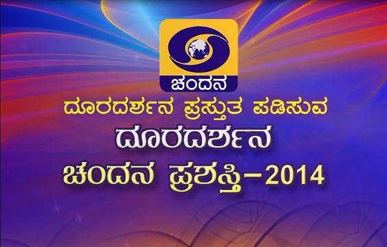 Chandana Awards 2014