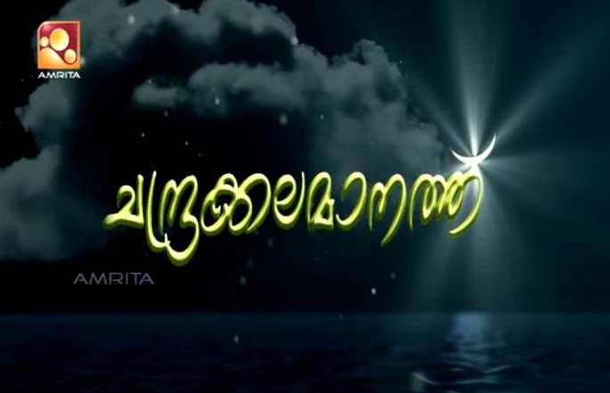 Chandrakala Manathu