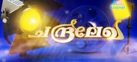 Chandralekha - Malayalam