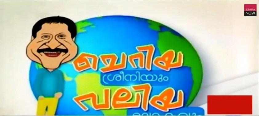 Cheriya Sreeniyum Valiya Lokavum