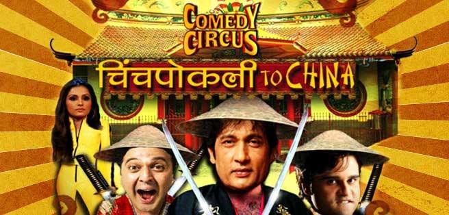 Comedy Circus - Chinchpokli To China
