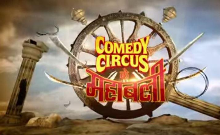 Comedy circus ke mahabali desirulez : Yasmine bleeth movies and tv shows