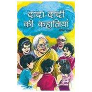 Hindi Tv Serial Dada Dadi Ki Kahaniyan Synopsis Aired On