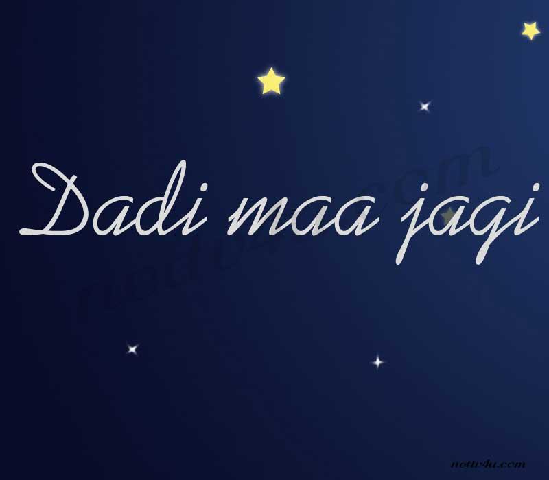 Dadi Maa Jagi