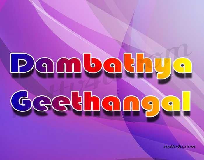 Dambathya Geethangal