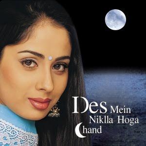 Des Mein Niklla Hoga Chand