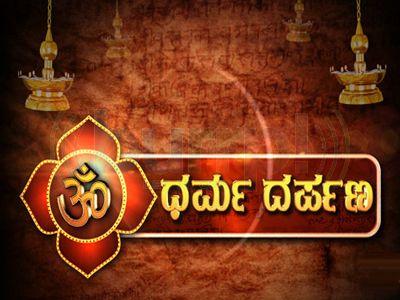 Dharma Darpana