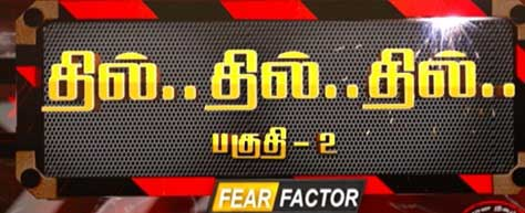 Dhil Dhil Dhil Fear Factor Season 2