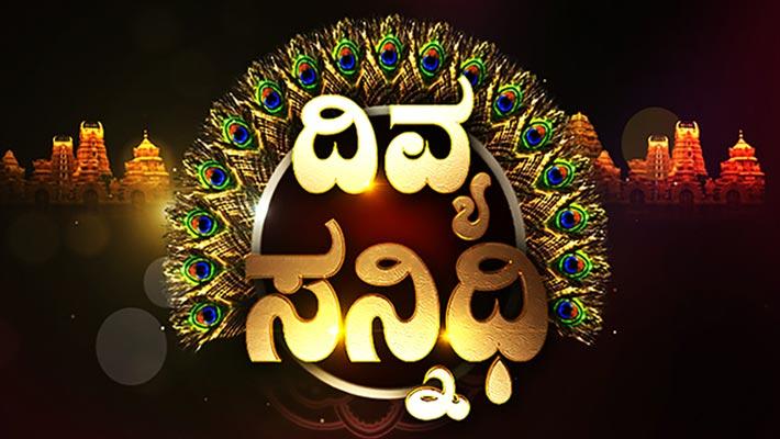 Divya Sannidhi