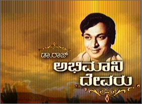 DrRaj Abhimani Devaru