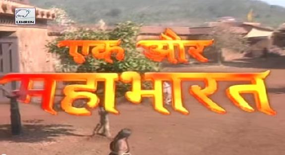 Ek Aur Mahabharat
