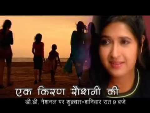 Ek Kiran Roshni Ki