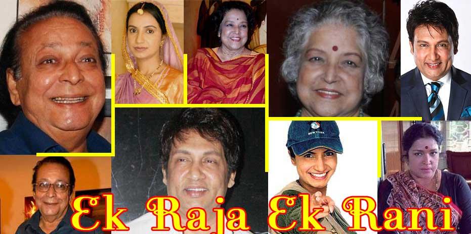 Ek Raja Ek Rani