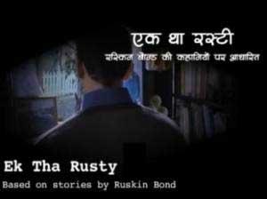 Ek Tha Rusty