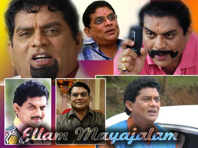 Ellam Mayajalam