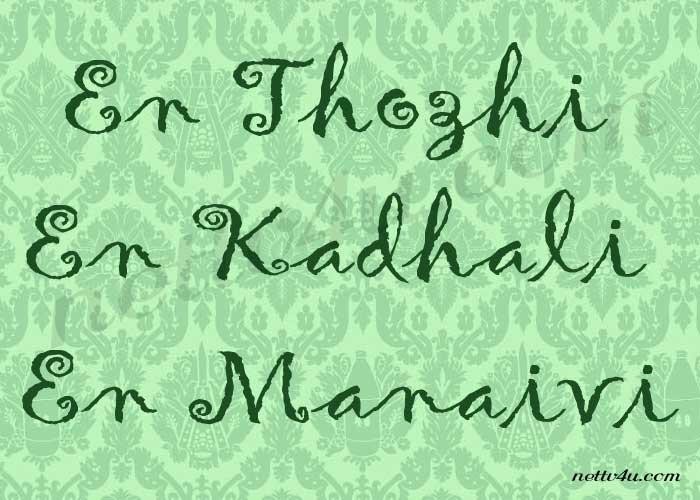 En Thozhi En Kadhali En Manaivi