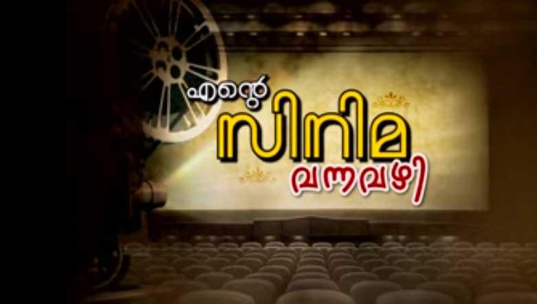 Ente Cinema Vanna Vazhi