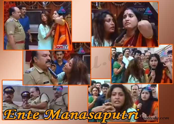 Ente Manasaputhri