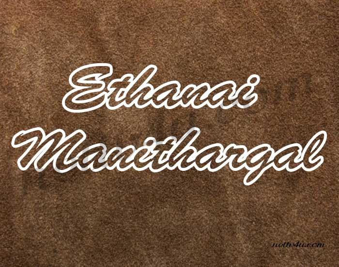 Ethanai Manithargal