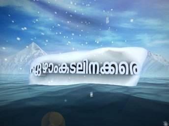 Ezhaam Kadalinakkare