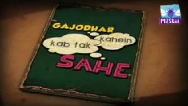 Gajodhar Kahein Kab Tak Sahein