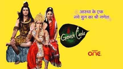 Ganesh Leela