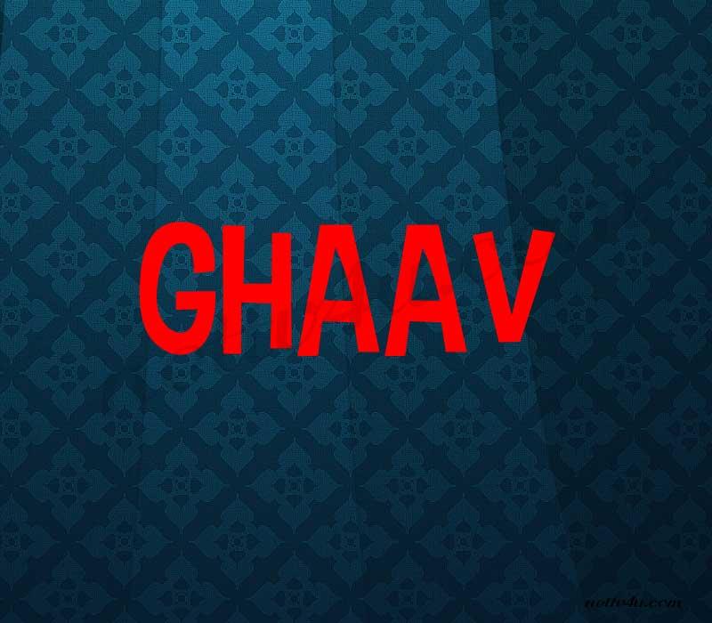 Ghaav