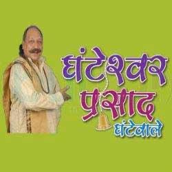 Ghanteshwar Prasad Ghantewale