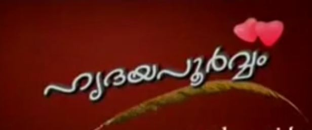 Hridhyapoorvam