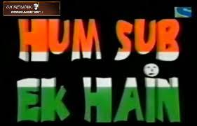 Hum Sab Ek Hain