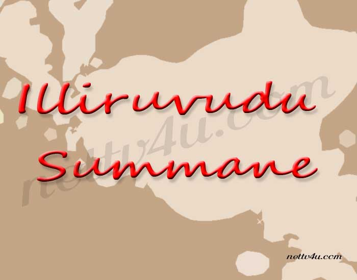 Illiruvudu Summane
