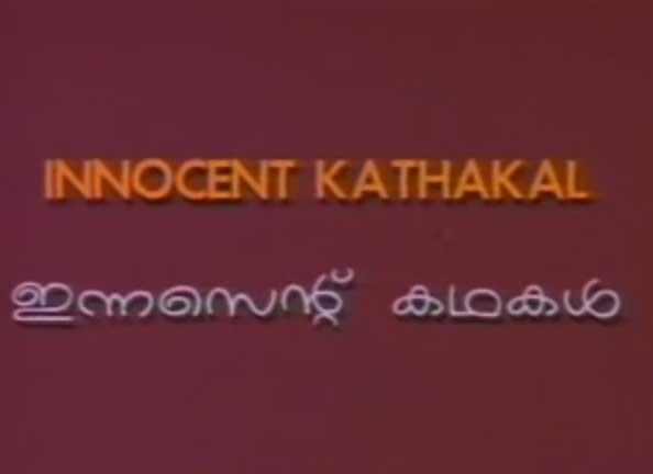 Innocent Kathakal