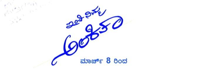Inthi Nimma Ankitha