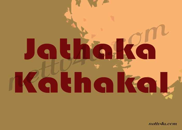 Jathaka Kathakal