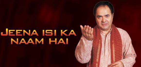 Jeena Isi Ka Naam Hai