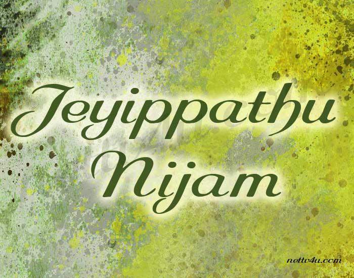 Jeyippathu Nijam