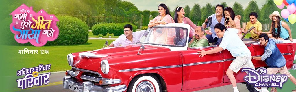 Kabhi Aise Geet Gaya Karo
