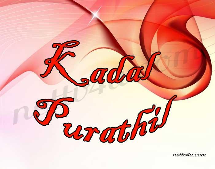 Kadal Purathil