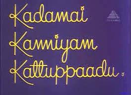 Kadamai Kanniyam Kattupaadu