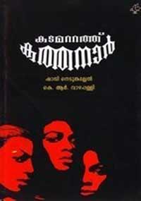 Kadamattathu Kathanar
