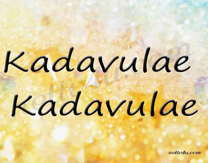 Kadavulae Kadavulae