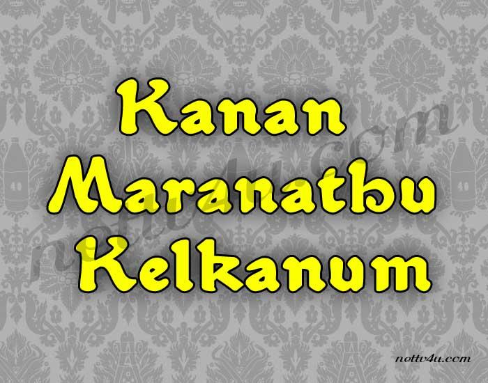 Kanan Maranathu Kelkanum