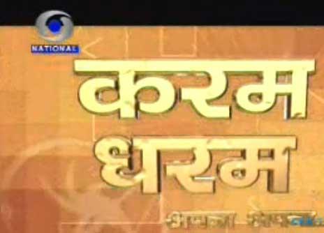 Karam Dharam Apna Apna