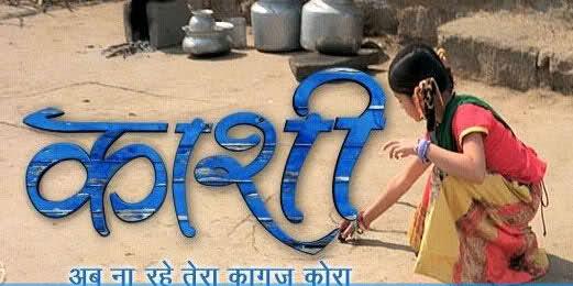 Kashi - Ab Na Rahe Tera Kagaz Kora