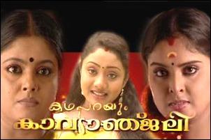 Kathaparayum Kavyanjali