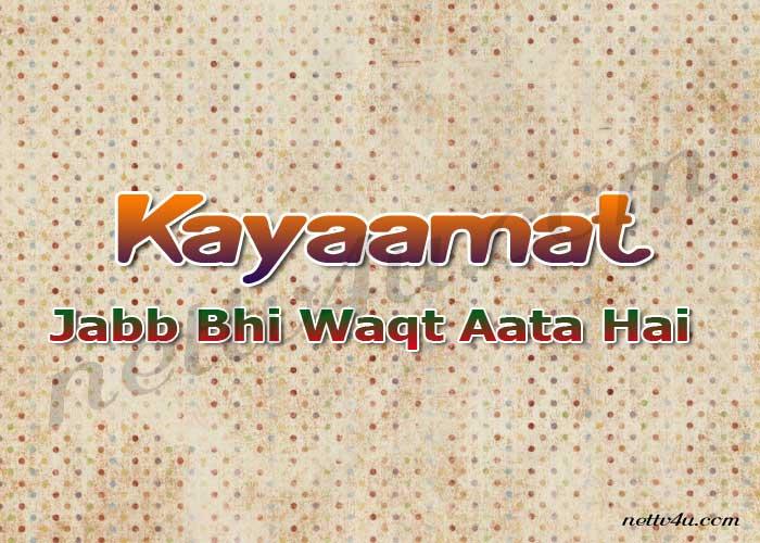 Kayaamat Jabb Bhi Waqt Aata Hai