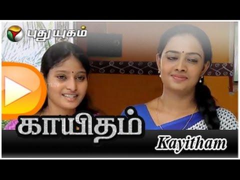 Kayitham