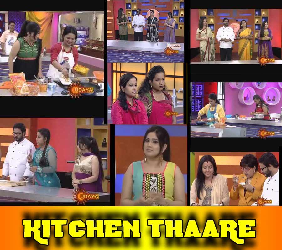 Kitchen Thaare