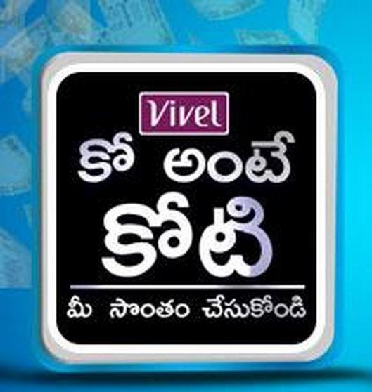 Ko Ante Koti 1 Crore Show